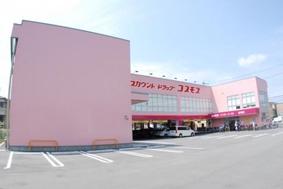 ディスカウントドラッグコスモス音羽店の画像1