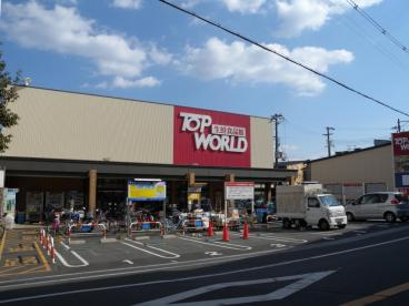 トップワールド萱島店の画像1