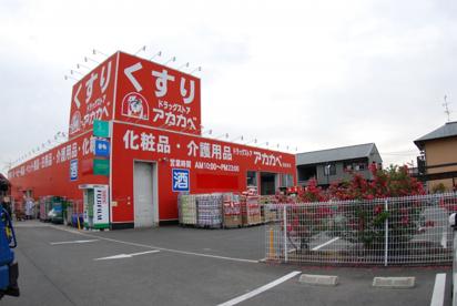 ドッラグストア アカカベ萱島店の画像1