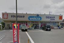 ウエルシア加美東店