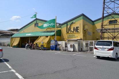 業務スーパーガリバー 寝屋川店の画像1