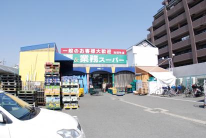 業務スーパー池田店の画像1