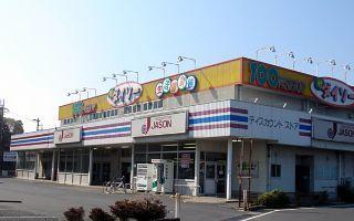ジェーソン新取手店の画像1