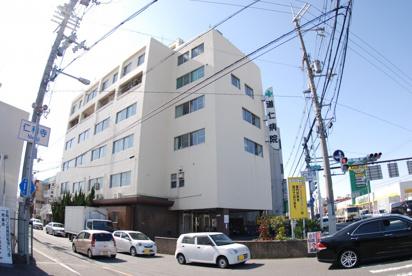 道仁病院の画像1