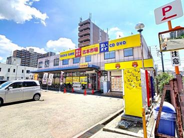 古本市場 香里園店の画像1