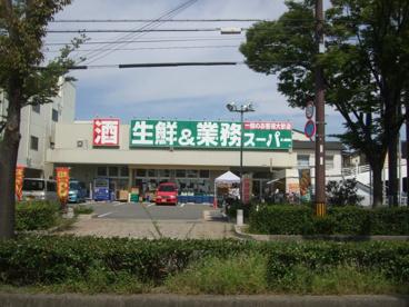 業務スーパー南武庫荘店の画像1