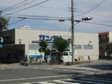 サンディ南武庫之荘店