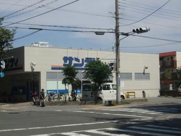 サンディ南武庫之荘店の画像1