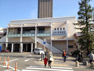 京阪本線 香里園駅の画像1