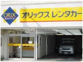 オリックスレンタカー立川店