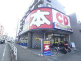 ブックオフ246川崎梶ヶ谷店