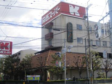 関西スーパーマーケット小野原店の画像1