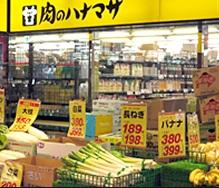 肉のハナマサ大井町店の画像1
