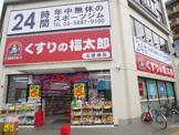 くすりの福太郎北綾瀬店
