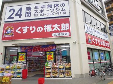 くすりの福太郎北綾瀬店の画像1