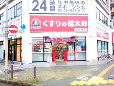 くすりの福太郎北綾瀬店の画像2