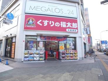 くすりの福太郎北綾瀬店の画像3