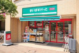まいばすけっと上大崎2丁目店の画像1