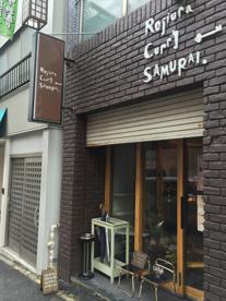 路地裏カリィ侍.神楽坂店の画像1