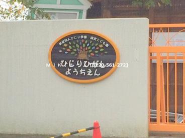 学校法人ひじり学園 ひじりひがし幼稚園の画像4