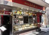 五十番神楽坂本店