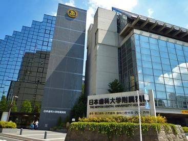 日本歯科大学附属病院の画像1