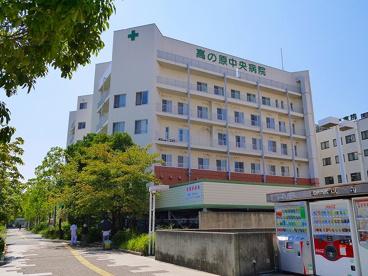 高の原中央病院の画像1