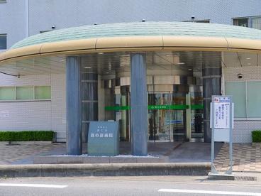 医療法人 康仁会 西の京病院の画像2