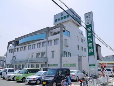 医療法人 康仁会 西の京病院の画像4