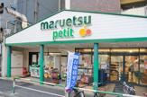 マルエツ プチ 駒込店