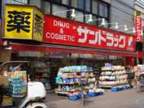 サンドラッグ染井銀座店