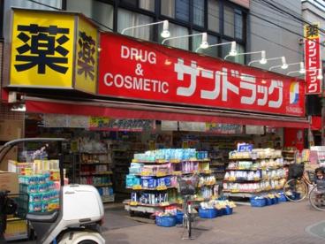 サンドラッグ染井銀座店の画像1