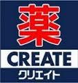 クリエイトS・D 新宿早稲田店の画像1