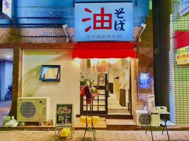 東京麺珍亭本舗 鶴巻町店の画像1
