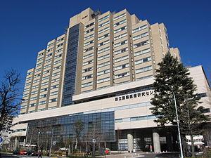 国立国際医療研究センター病院の画像1