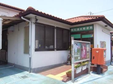 清水郵便局の画像1