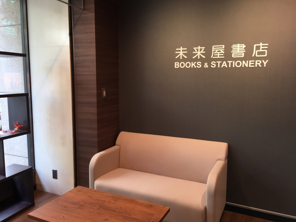 未来屋書店の画像