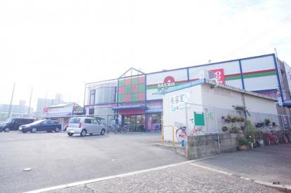 スーパーサンコー丸和店の画像1
