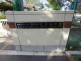 練馬区立 大泉学園桜小学校