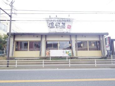 温野菜 川崎宮前店の画像1