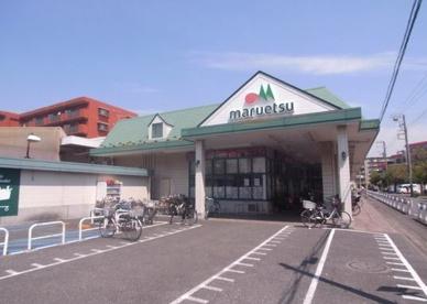 マルエツ朝日町店の画像1