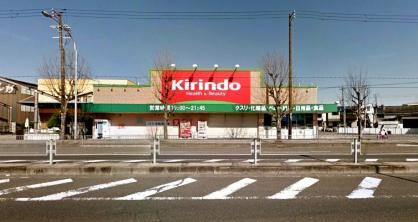 キリン堂百舌鳥梅町店の画像1
