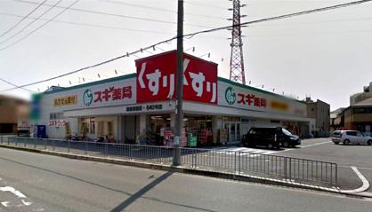 スギ薬局堺長曽根店の画像1