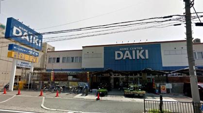 ホームセンターダイキ堺東店の画像1