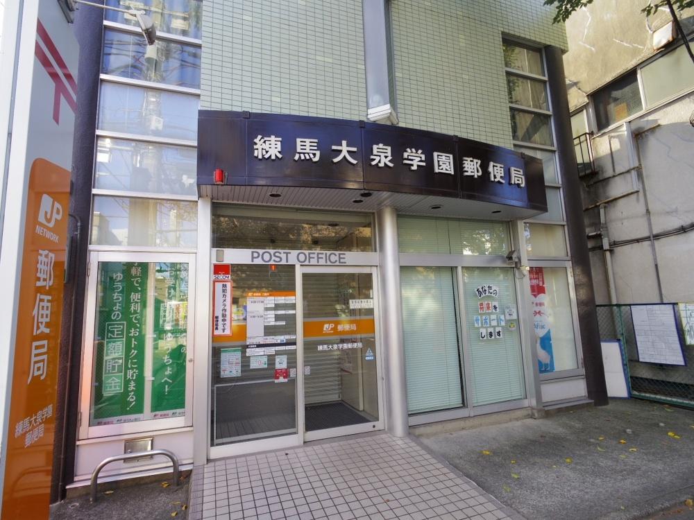 大泉 郵便 局