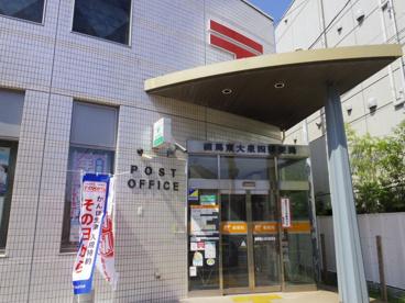 練馬東大泉四郵便局の画像1