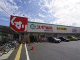 スギ薬局石神井台店