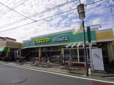 いなげや 練馬東大泉店の画像1