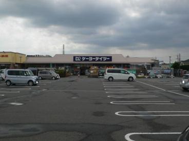 ケーヨーデイツー熊谷店の画像1