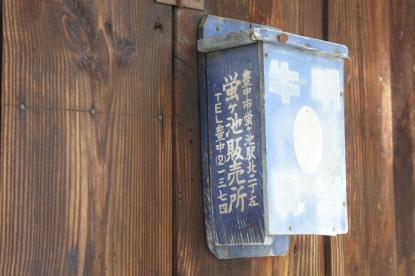 超レトロな木製牛乳箱#1の画像2